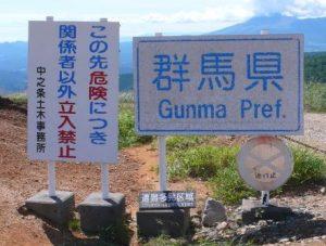 gunma3