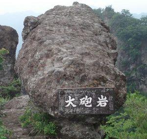 taihouiwa2