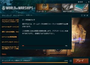 wows055